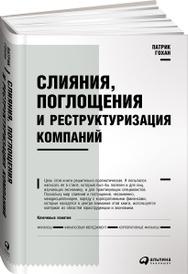 Слияния, поглощения и реструктуризация компаний, Патрик Гохан