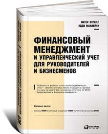 Финансовый менеджмент и управленческий учет для руководителей и бизнесменов, Питер Этрилл, Эдди Маклейни