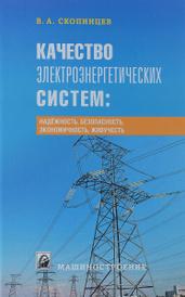 Качество электроэнергетических систем. Надежность, безопасность, экономичность, живучесть, В. А. Скопинцев