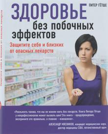 Смертельно опасные лекарства и организованная преступность. Как большая фарма коррумпировала здравоохранение, Питер Гётше