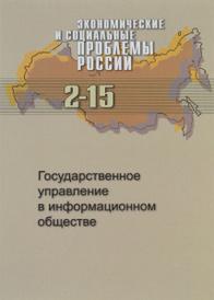 Экономические и социальные проблемы России, №2, 2015. Государственное управление в информационном обществе,