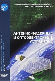 Антенно-фидерные и оптоэлектронные устройства, Вербы В.С., Курочкина А.П.