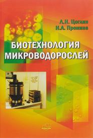 Биотехнология микроводорослей, Л. Н. Цоглин, Н. А. Пронина