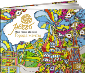 Города мечты, Макс Гошко-Даньков