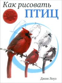 Как рисовать птиц, Джон Лоуз