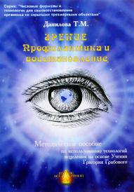 Зрение. Профилактика и восстановление. Методическое пособие, Данилова Т.М
