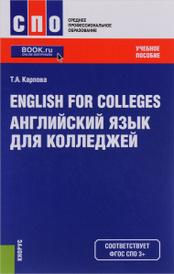 English for Colleges / Английский язык для колледжей. Учебное пособие, Т. А. Карпова