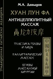 Хуан Лун Фа. Антицеллюлитный массаж, М. А. Давыдов