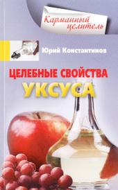 Целебные свойства уксуса, Юрий Константинов