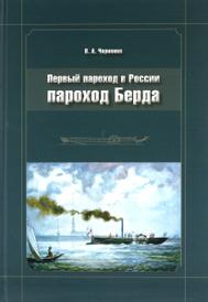 Первый пароход в России - пароход Берда, В. А. Черненко