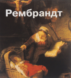 Рембрандт,