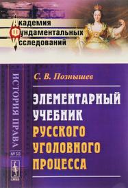 Элементарный учебник русского уголовного процесса, С. В. Познышев