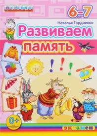 Развиваем память. 6-7 лет, Наталья Гордиенко