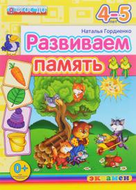Развиваем память. 4-5 лет, Наталья Гордиенко