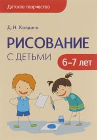 Рисование с детьми 6-7 лет. Сценарии занятий, Д. Н. Колдина