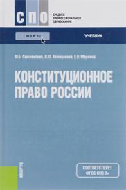 Конституционное право России. Учебник, М. Б. Смоленский, Л. Ю. Колюшкина, Е. В. Маркина
