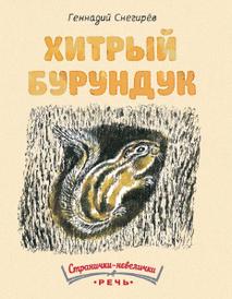 Хитрый бурундук, Геннадий Снегирёв