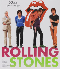 Rolling Stones. 50 лет рок-н-ролла, Говард Крамер