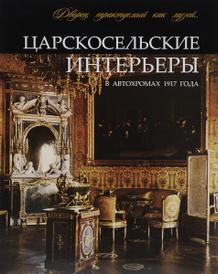 Царскосельские интерьеры в автохромах 1917 года, ,И. К. Ботт, В. Ф. Плауде