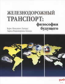 Железнодорожный транспорт. Философия будущего, Б. М. Лапидус, Л. В. Лапидус
