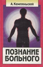 Познание больного, А. Кемпиньский