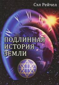 Подлинная история Земли, Сэл Рейчел