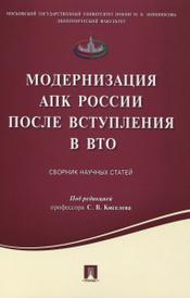Модернизация АПК России после вступления в ВТО,