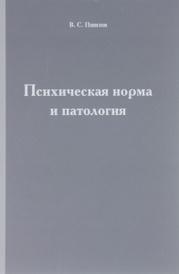 Психическая норма и патология, В. С. Пшизов