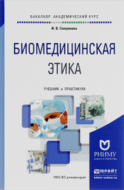 Биомедицинская этика. Учебник и практикум, И. В. Силуянова