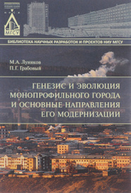 Генезис и эволюция монопрофильного города и основные направления его модернизации, Луняков, М.А.