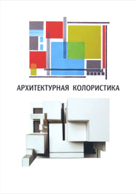 Архитектурная колористика. Учебное пособие, А. Ефимов, Н. Панова