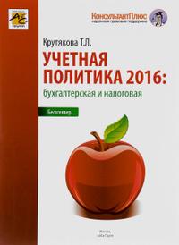 Учетная политика 2016. Бухгалтерская и налоговая, Крутякова Т.Л.