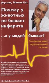 Почему у животных не бывает инфаркта,... а у людей бывает!, Матиас Рат