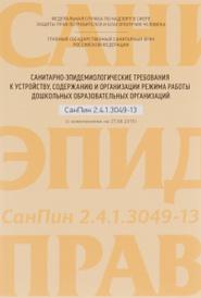 Санитарно-эпидемиологические требования к устройству, содержанию и организации режима работы дошкольных образовательных организаций. СанПин 2.4.1.3049-13,