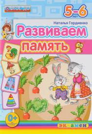 Развиваем память. 5-6 лет, Наталья Гордиенко