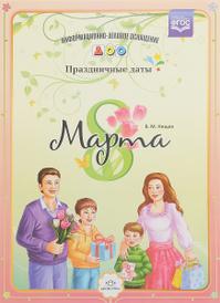 8 марта, В. М. Нищев