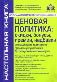 Ценовая политика. Скидки, бонусы, премии, надбавки, Г. Ю. Касьянова