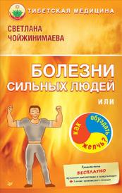 Болезни сильных людей, или Как обуздать желчь?, Светлана Чойжинимаева