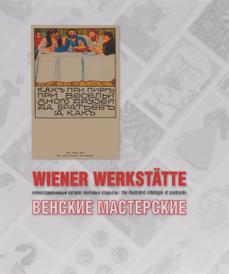 Венские мастерские. Иллюстрированный каталог почтовых открыток / Wiener Werkstatte: The Illustrated Catalogue of Postcards, А. Дьяченко