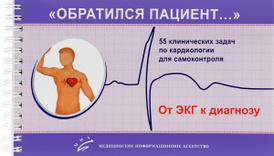 «Обратился пациент…» 55 клинических задач по кардиологии для самоконтроля, Под ред. Шляхто Е.В.