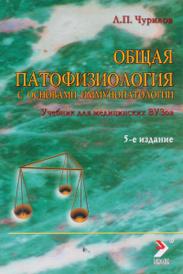 Патофизиология. Том 1. Общая патофизиология с основами иммунопатологии. Учебник, Л. П. Чурилов
