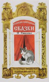 Русские народные сказки в стихах. Сказочная книжка, О. Л. Ляшенко