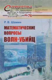 Математические вопросы волн-убийц, Р. В. Шамин