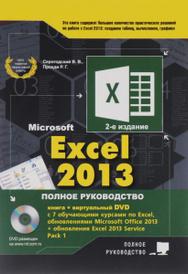 Excel 2013. Полное руководство (+ DVD-ROM), Серогодский В.В.