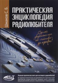 Практическая энциклопедия радиолюбителя, Шмаков С.Б.