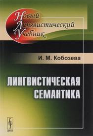 Лингвистическая семантика, И. М. Кобозева
