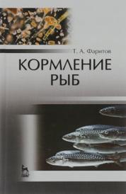 Кормление рыб. Учебное пособие, Т. А. Фаритов