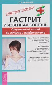 Гастрит и язвенная болезнь. Современный взгляд на лечение и профилактику, Т. Д. Минина