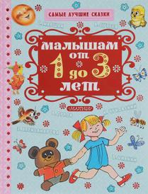 Малышам от 1 года до 3 лет, Маршак Самуил Яковлевич