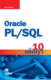Oracle PL/SQL за 10 минут, Бен Форта